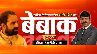 Shakti Singh Gohil { INC BIHAR} Exclusive Interview by Rohit Tiwari | BIHAR | Bebak |