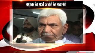 Manoj Sinha on Amritsar train tragedy