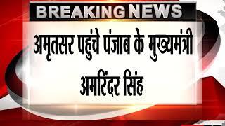 Punjab CM Captain Amarinder Singh reaches Amritsar