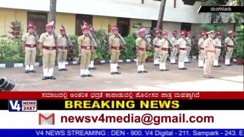 ಮಂಗಳೂರು :ಪೊಲೀಸ್ ಹುತಾತ್ಮರ ದಿನಾಚರಣೆ