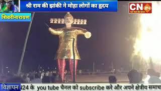 CN24 - शिवरीनारायण मे दशहरा हर्षौल्लास से मनाया गया,तीन पुतला का किया गया दहन,भारी संख्या मे