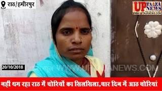 नहीं थम रहा राठ में चोरियों का सिलसिला,चार दिन में आठ चोरियां