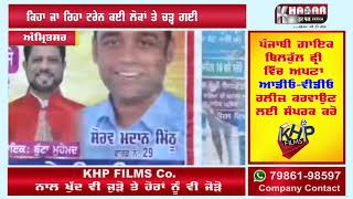 Amritsar Rail Accident : ਹਾਦਸੇ ਤੋਂ ਤਰੁੰਤ ਬਾਅਦ ਦੀ ਨਵੀਂ ਵੀਡੀਓ ਆਈ ਸਾਹਮਣੇ