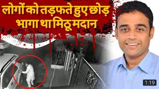 ਅੰਮ੍ਰਿਤਸਰ ਟਰੇਨ ਹਾਦਸੇ ਤੋਂ ਬਾਦ ਗੱਡੀ 'ਚ ਬੈਠ ਫਰਾਰ ਹੋਏ ਮਿਠੂ ਮਦਾਨ: CCTV VIDEO