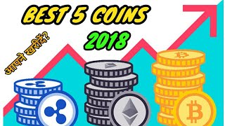 BEST 5 COINS FOR 2018 || 2X to 5X RETURN || MONEY GROWTH