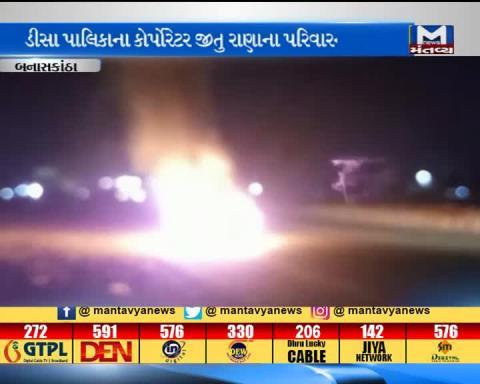 Fire in a Nano Car in Banaskantha District