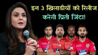 IPL 2019: Three Players Who Can Release Kings Eleven Punjab (KXIP) In IPL 2019 | Cricket News Today