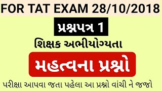 TAT EXAM MOST IMPORTANT QUESTIONS || CNLEARN