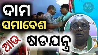 Damodar Rout vs CM Naveen Pattnaik and BJD- Baripda News Update-PPL News Odia-Bhubaneswar