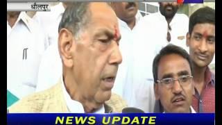 धौलपुर, विधानसभा सीट पर उपचुनाव Assembly Seat By Election