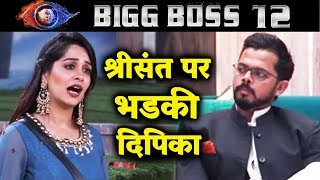 Dipika Kakar GETS ANGRY On Sreesanth For Being DOUBLE FACED | Bigg Boss 12 Latest Update