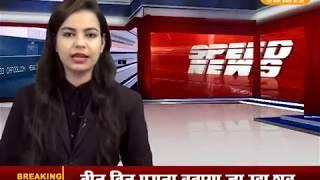 DPK NEWS || स्पीड न्यूज़ || देखिये फटाफट अंदाज में तमाम बड़ी खबरे || 21.10.2018