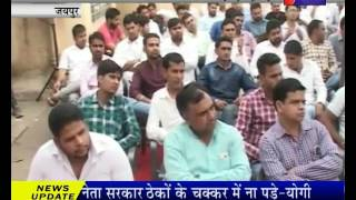 जयपुर, किसानों के  कर्ज माफी की मांग Demand For Debt Waiver Of Farmers