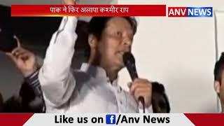 पाक ने फिर अलापा कश्मीर राप  || ANV NEWS