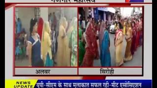 राजधानी जयपुर में मनाया गणगौर महोत्सव । Celebrated Ganagaur Festival in Jaipur