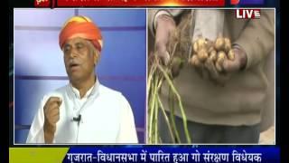 खास खबर पार्ट-2, किसानों के ऋण माफी पर सियासत ।politics On Debt forgiveness Of farmers