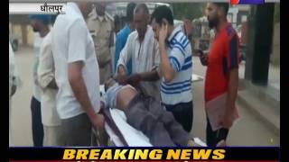 धौलपुर, दो पक्षों के झगड़े मे चाचा -भतीजा घायल । dispute  in Dhoulpur