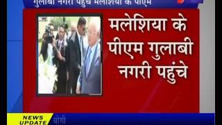 मलेशिया के पीएम का जयपुर दौरा |Malaysian Prime Minister Najib Razak in Jaiur