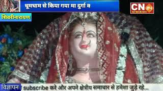 CN24 - धूमधाम से किया गया मा दुर्गा का विषर्जन,हजारो लोगों ने दी नम आँखो से दुर्गा मा को विदाई..