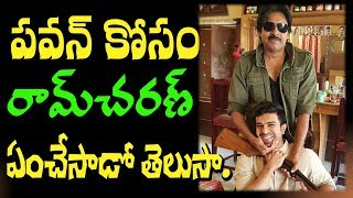 Ram Charan Adopts A Village I Pawan Kalyan I Titli Cyclone I RECTV INDIA