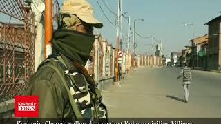 #Kulgam #Kashmir #civiliansComplete shutdown observed in Chenab valley against civilian killing in