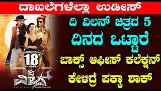 The Villain Kannada Movie 5 Days Collection Report | Shivarajkumar | Sudeep