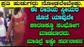 ಈ ರೀತಿಯ ಸ್ತ್ರೀಯರ ಜೊತೆ ಯಾವುದೇ ಕಾರಣಕ್ಕೂ ಸಂಭೋಗ ಮಾಡಬಾರದು ಮಾಡಿದ್ರೆ ಅಷ್ಟೇ ಸರ್ವನಾಶನ | Top Kannada TV