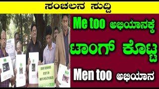 Me too ಅಭಿಯಾನಕ್ಕೆ ಟಾಂಗ್ ಕೊಟ್ಟ Men too ಅಭಿಯಾನ | Kannada Latest News