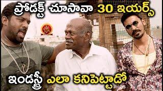 ప్రోడక్ట్ చూసావా 30 ఇయర్స్ ఇండస్ట్రీ ఎలా కనిపెట్టాడో - Latest Movie Scenes