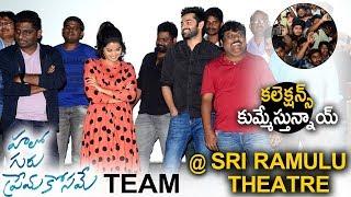 Hello Guru Prema Kosame Team Visits Sri Ramulu Theater | Ram, Anupama Parameswaran