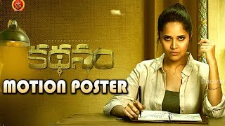 Kathanam Movie Official Motion Poster || Anasuya, Srinivas Avasarala, Dhanraj