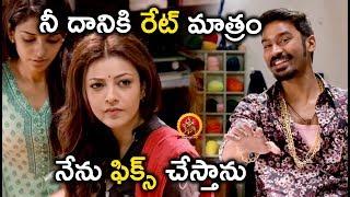 నీ దానికి రేట్ మాత్రం నేను ఫిక్స్ చేస్తాను - Latest Telugu Movie Scenes - Dhanush, Kajal Aggarwal