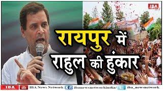 Rahul Gandhi CG Visit | राहुल गांधी छत्तीसगढ़ दौरा, किसानों को करेंगे ... | IBA NEWS |