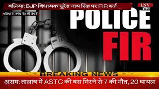 बलिया- BJP विधायक सुरेंद्र नाथ सिंह पर FIR दर्ज
