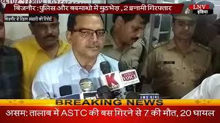 बिजनौर - पुलिस और बदमाशो में मुठभेड़ , 2 इनामी गिरफ्तार