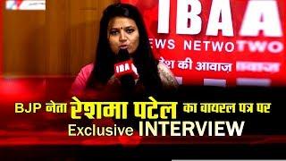 BJP नेता Reshma Patel का Exclusive Interview | GUJRAT | BJP | IBA NEWS NETWORK |