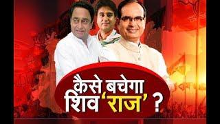 MADHYAPRADESH में लौटेगा शिव'राज' ?,अब की बार हो पाएगा 200 पार ... | Debate | IBA NEWS |