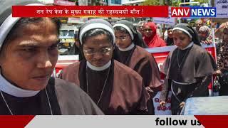नन रेप केस के मुख्य गवाह की रहस्यमयी मौत ! ANV NEWS Punjab