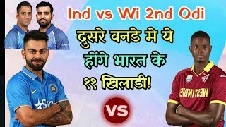 India Vs West Indies 2nd Odi Predicted Playing Eleven (XI) | Cricket News Today