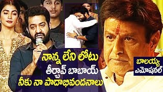 JR NTR Emoti0onal about Balakrishna | Aravinda Sametha Success Meet | Trivikram, Balayya