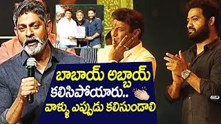 Jagapathi Babu on Balakrishna and JR NTR Relation | Aravinda Sametha Success Meet | Balayya