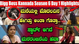 Bigg Boss Kannada Season 6 - 01 Day Highlights | Bigg Boss Season 6 Episodes 01 | Top Kannada TV