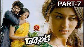 Dwaraka Full Movie Part 7 - 2018 Telugu Full Movies - Vijay Devarakonda, Pooja Jhaveri