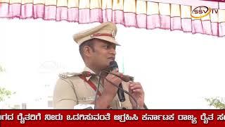 ಕಲಬುರಗಿಯಲ್ಲಿ  ಹುತಾತ್ಮ  ಪೊಲೀಸರಿಗೆ ನಮನ SSV TV NEWS 21/10/2018