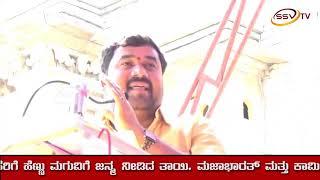 ಚಿತ್ತಾಪುರನಲ್ಲಿ ನಡೆದ  ಜಾನಪದ ಸಮ್ಮೇಳನ SSV TV NEWS 21/10/2018