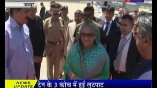 जयपुर, बगलादेश प्रधानमंत्री जयपुर से दिल्ली रवाना Bangladesh Prime Minister leaves Jaipur from Delhi