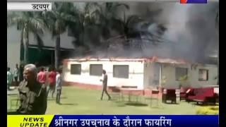 उदयपुर, चतुर बाग रेस्टोरेंट में लगी आग Fire In Chaturbagh Restaurant
