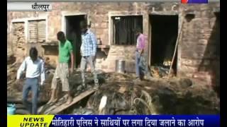 धौलपुर, शॉर्ट सर्किट से लगी आग में आधा दर्जन परिवार तबाह।Fire on short circuit in Dhoulpur