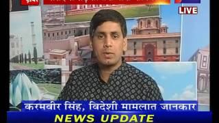 खास खबर पार्ट-1, कुलभूषण जाधव मामले पर पाक को चेतावनी । issue of Kulbhushan Jadhav
