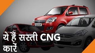8 लाख से कम कीमत में खरीदें ये बेस्ट कारें -  Top Best CNG CARS 2018